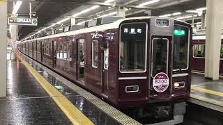 阪急8300系 8300F  8000系30周年記念列車 準急 河原町行き 梅田発車