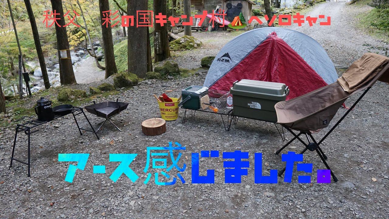 くに 村 キャンプ の さい