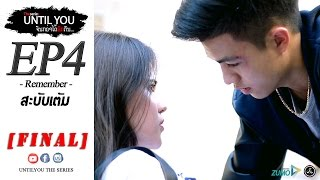 [FULL FINAL EPISODE] Ep4: Remember | Untilyou The Series ຈົນກວ່າໄດ້ຮັກກັນ