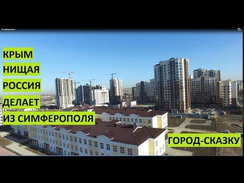 """Крым 4K. """"Нищая"""" Россия делает из Симферополя город-сказку!!!"""