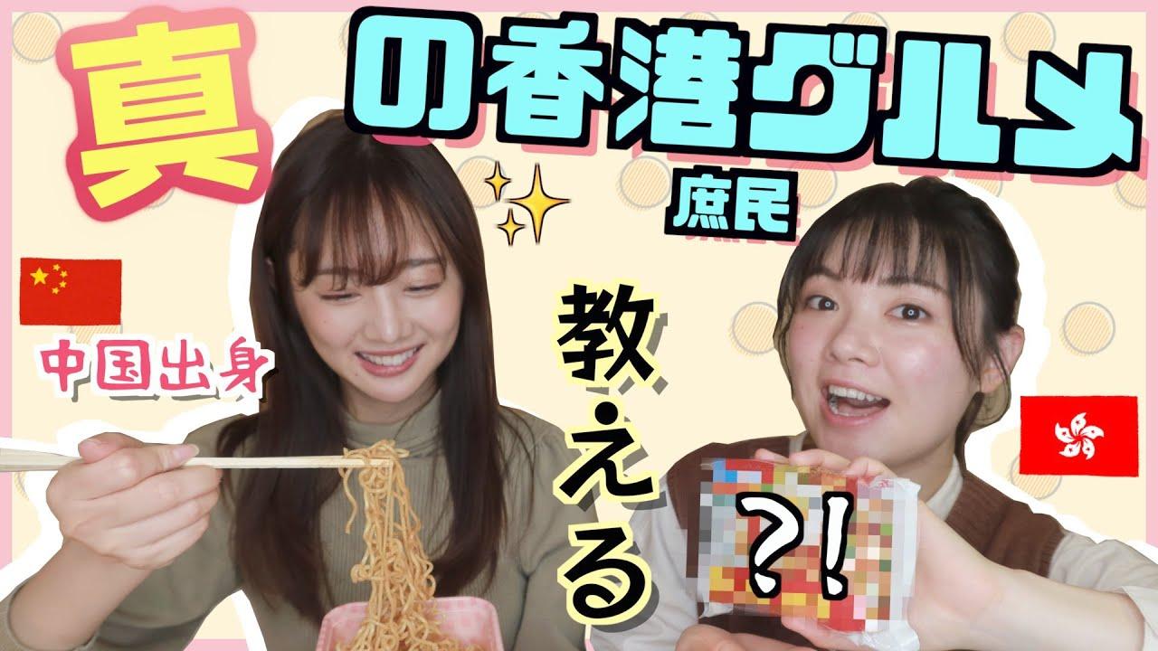 【グルメ】香港人はぶっちゃけ小籠包を食べない!中国出身のくまちゃんに香港の庶民グルメを食べさせてみた