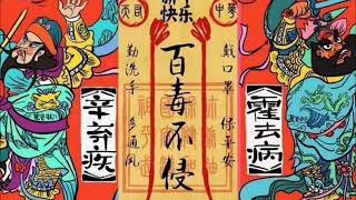 Publication Date: 2020-01-26 | Video Title: 祝願各位百毒不侵  如意吉祥  !