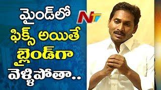 People First then Politics, YS Jagan About hurdles during Padayatra   NTV