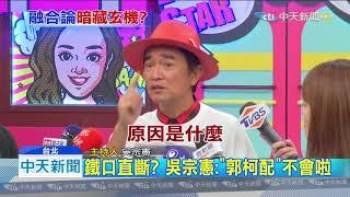 20190716中天新聞 「全台最珍貴畫面」 吳宗憲拿MIC神預測韓初選勝