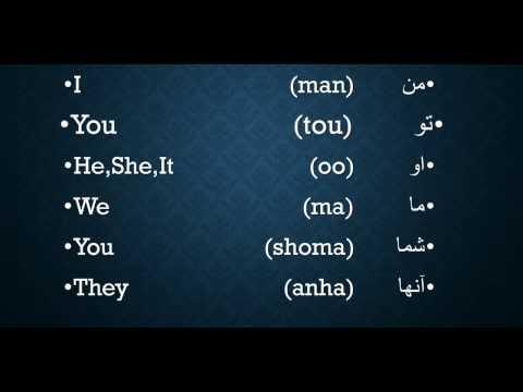 Farsi dari lessons - subject pronoun ضمایر فاعلی در زبان دری