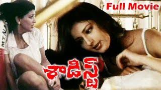 Upendra Superhit Full Movie - Sadist (సాడిస్ట్ ) - Sonali Bindre, Shivaraj Kumar