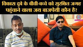 Vikas Dubey Encounter में Kanpur Police किस Jai Vajpayee से पूछताछ कर रही है?