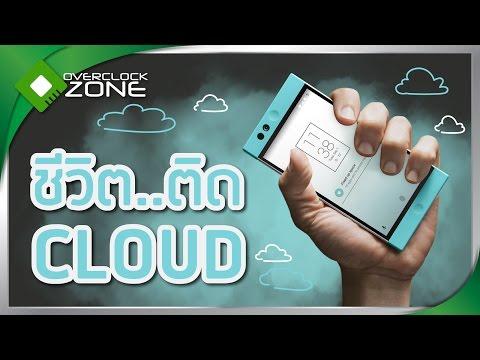 รีวิว Nextbit Robin : ชีวิต...ติด Cloud