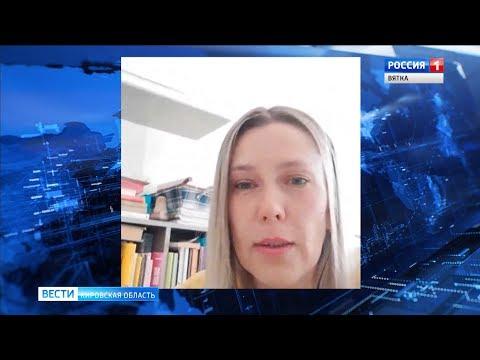 Кировчанка, проживающая в Италии, оказалась в эпицентре коронавируса (ГТРК Вятка)