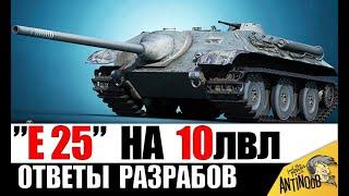 """""""Е25"""" НА 10лвл, АП ИС-7, ВОЗВРАЩЕНИЕ ВАФЛИ Е100 и ТАНКИ ЗА БОНЫ - ответы WG World of Tanks"""