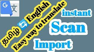 Tamil to English translation instant, scan, import | Thivya Balamurugan