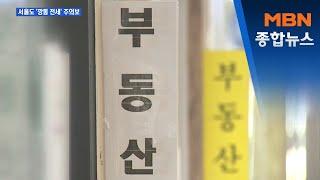 치솟는 전셋값에 서울도 '깡통 전세' 주…