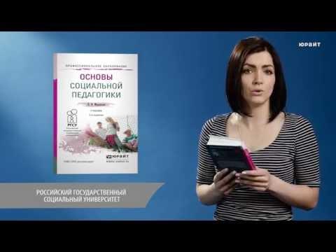 Основы социальной педагогики. Мардахаев Л. В.