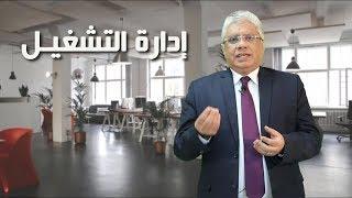 أسباب فشل الشركات: ادارة التشغيل وعلاقتها بنجاح الشركة - د. إيهاب مسلم