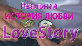 """LOVESTORY. История ЛЮБВИ. Женя и Оля. (на песню """"С первого взгляда"""". ЭРИКА)"""