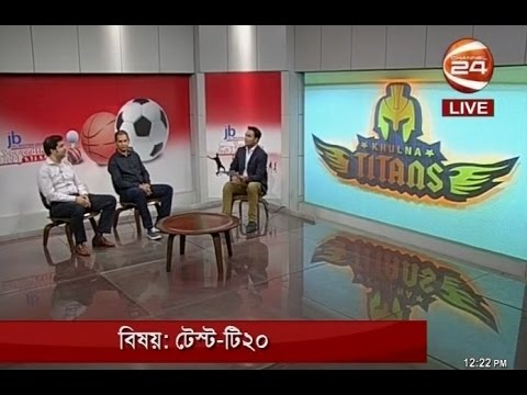 Beyond the Gallery - টেস্ট-টি ২০ - 18-10-2016 - CHANNEL 24 YOUTUBE