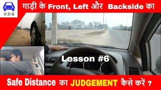 हमने कुछ ज्यादा बारीकी से सीखा दिया इसमें   JUDGE THE LEFT FRONT AND BACK SIDE OF A CAR    LESSON #6