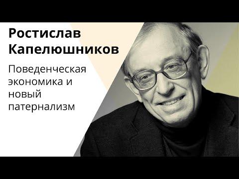 Ростислав Капелюшников – Поведенческая экономика и новый патернализм