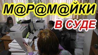 """""""М@р@м@йки в суде !"""" Краснодар"""