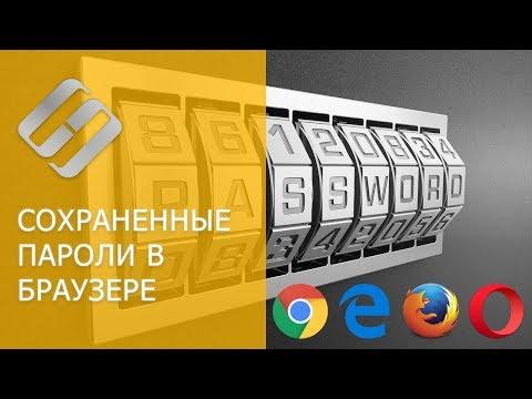 Как сохранить и посмотреть сохраненные пароли в браузере Chrome, Яндекс, FireFox, Opera, Edge 🔐🌐💻