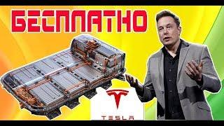 Илон маск будет менять батарею в Tesla мобилях бесплатно.