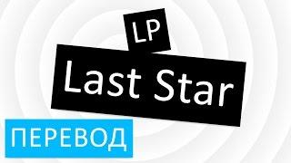 Скачать LP Last Star перевод песни текст слова