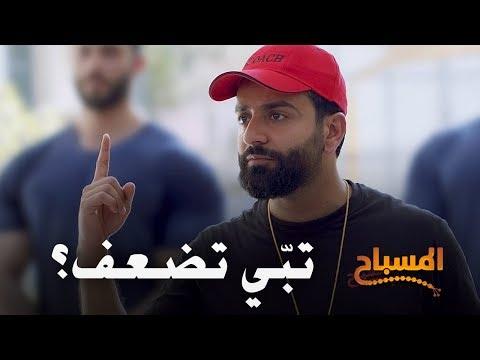 احمد شريف | #المسباح | تبي تضعف؟ - احمد شريف Ahmed Sharif