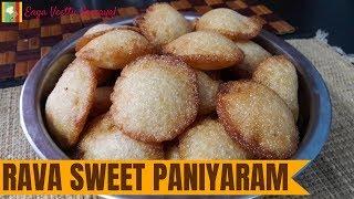 Rava Sweet Paniyaram Preparation   Rava Paniyaram Recipe in Tamil   ரவை பணியாரம்