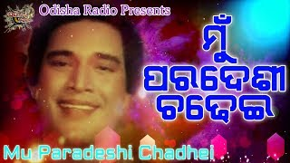 Mu Paradeshi Chadhei | Superhit Odia Movie Manini Song Voice Over | Hrudananda Sahoo