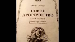 Аудиозапись книга коты воители полночь глава 1