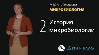 История микробиологии. Мария Летарова - Микробиология #2