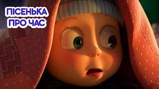 Маша та Ведмідь: Пісенька Про Час  (З Улюбленцями Не Розлучайтесь)  Masha and the Bear
