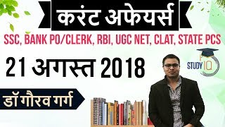 August 2018 Current Affairs in Hindi 21 August 2018 for SSC/Bank/RBI/NET/PCS/CLAT/SI/Clerk/KVS/CTET