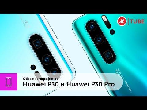 Обзор камерофонов Huawei P30 и Huawei P30 Pro (18+)