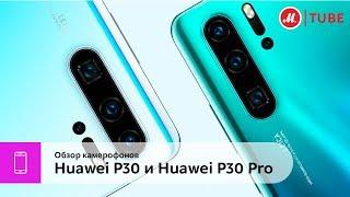 Обзор камерофонов Huawei P30 и Huawei P30 Pro