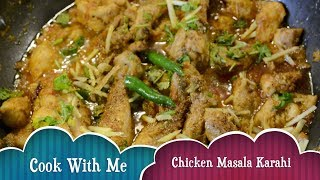 Chicken masala Karahi | Food street style Chicken Karahi | quick chicken karahi recipe
