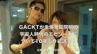 ゴールデンボンバー鬼龍院翔のラジオ オールナイトニッポン 2011/7/13放...