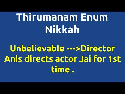 Thirumanam Enum Nikkah |2014 movie |IMDB Rating |Review | Complete report | Story | Cast