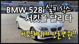 BMW 528i 서킷을 달리다 (인제스피디움 서킷사파리…