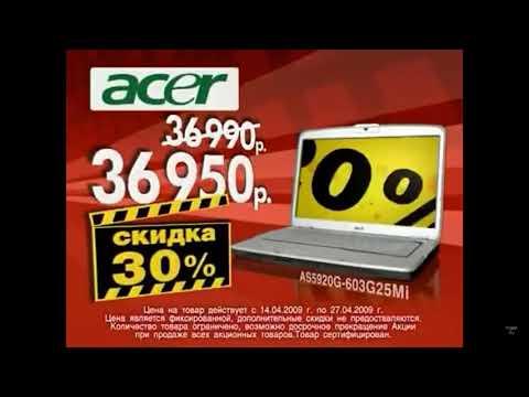 Реклама М видео 2009 Стоп распродажа Acer