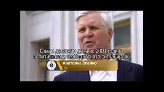 How Ukraine helped Macedonia in 2001