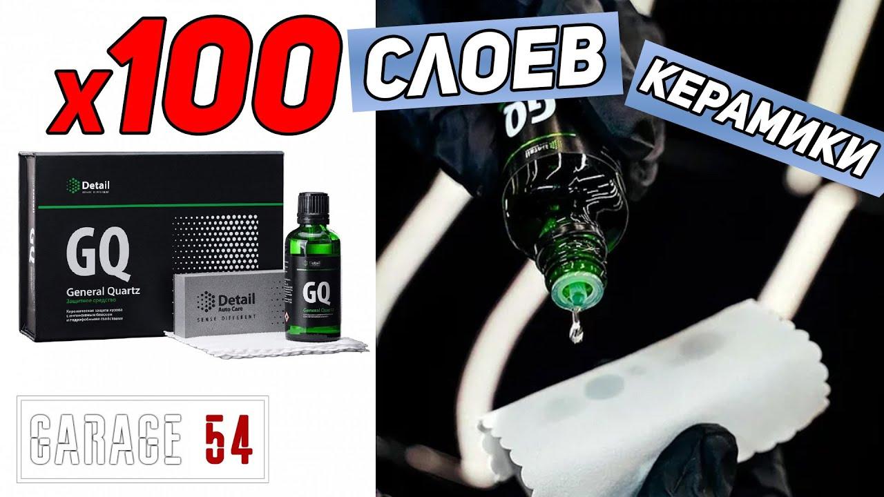 100 СЛОЁВ КЕРАМИКИ - ЧТО БУДЕТ ???