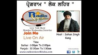 Sohan Singh Kang Discussion On Lok Lehar 30-Jan -2017