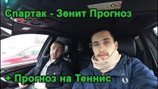 СПАРТАК - ЗЕНИТ ПРОГНОЗ + ПРОГНОЗЫ НА ТЕННИС
