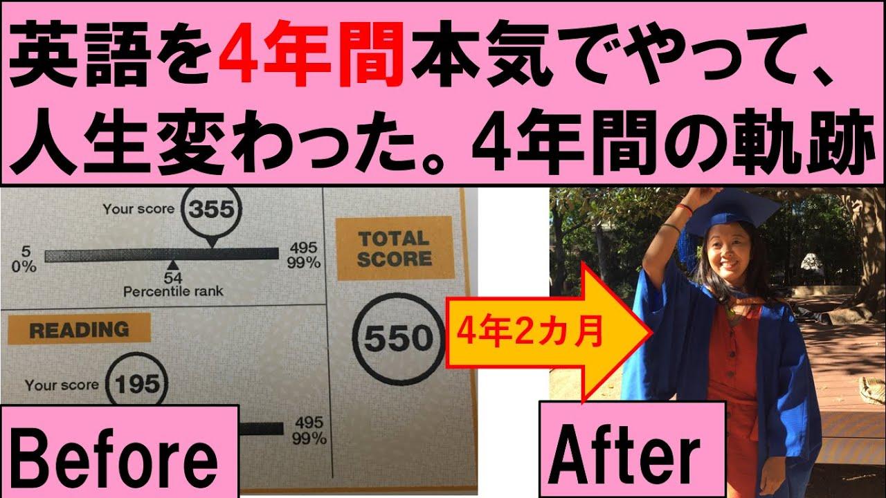 【Before After】雑草魂!英語を本気でやって、私の身に起こった嘘みたいな本当のこと。