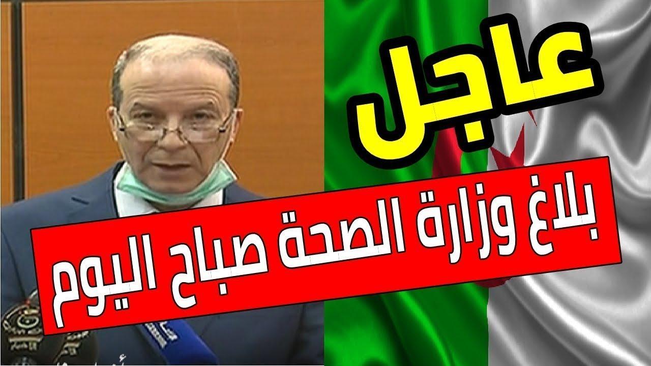 عااجل .. بلاغ عاجل من وزارة الصحة في الجزائر صباح اليوم الأربعاء !!!