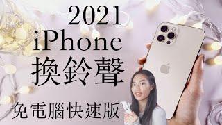 超快速iPhone換鈴聲 免捷徑 免電腦 2021必學小技巧 教學 iPhone 12 mini iOS 14.3