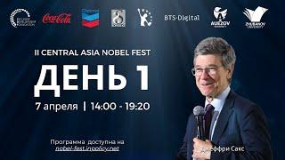 II Нобелевский фестиваль - День 1  |  7 апреля (Русский язык)
