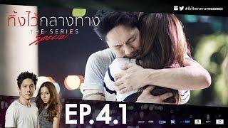 #ทิ้งไว้กลางทาง The Series | EP.4.1 ตอนพิเศษ (Special) | POTATO