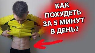 Как убрать живот Как похудеть за 5 минут в день